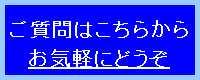 バナー質問フォーム.jpg